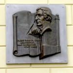 Мемориальная доска А.Н.Ворончихину