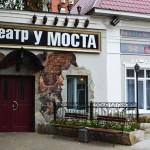 Пермь: театр «У Моста»