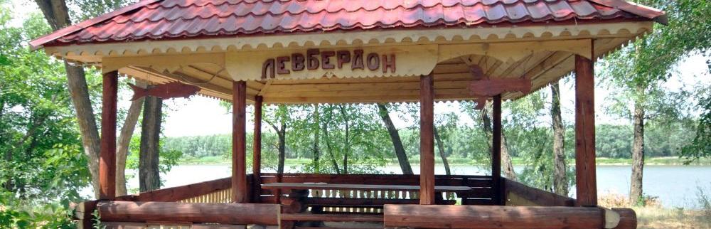 База «ЛевБерДон»